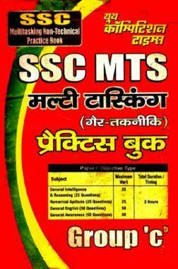 SSC MTS Multitasking Non-Technical प्रैक्टिस बुक