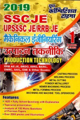 SSC JE /UPSSSC JE /RRB JE  Pre & Mains मैकेनिकल इंजीनियरिंग Production Technology (2019)