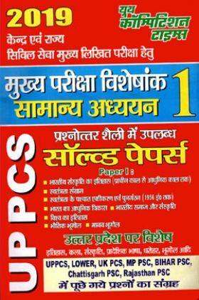 UPPCS (Mains) सामान्य अध्ययन - 1 Solved Papers (2019)
