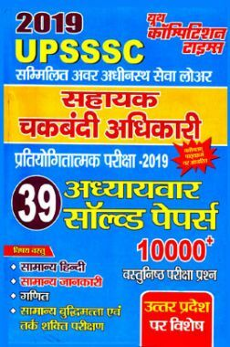 UPSSSC सहायक चकबंदी अधिकारी परीक्षा Chapterwise Solved Papers (2019)