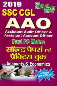 SSC CGL Assistant Audit Officer (AAO) Accounts & Economics साल्व्ड पेपर्स & प्रैक्टिस बुक (2019)