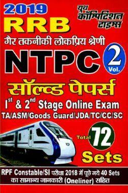 RRB NTPC Exam सॉल्व्ड पेपर्स Volume - II (2019)