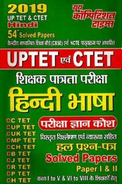 UPTET & CTET शिक्षक पात्रता परीक्षा हिंदी भाषा परीक्षा ज्ञान कोश & Solved Papers (2019)