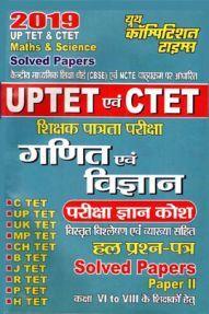 UPTET & CTET शिक्षक पात्रता परीक्षा गणित और विज्ञान परीक्षा ज्ञान कोश & Solved Papers (2019)