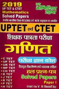 UPTET & CTET शिक्षक पात्रता परीक्षा गणित परीक्षा ज्ञान कोश & Solved Papers (2019)