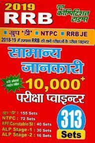 RRB Group D, NTPC & JE सामान्य जानकारी Pariksha Pionter (2019)