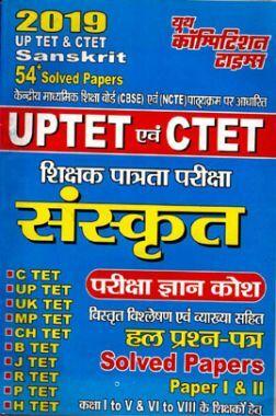 UPTET & CTET शिक्षक पात्रता परीक्षा संस्कृत परीक्षा ज्ञान कोश & Solved Papers (2019)