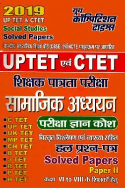 UPTET & CTET शिक्षक पात्रता परीक्षा सामाजिक अध्ययन परीक्षा ज्ञान कोश & Solved Papers (2019)