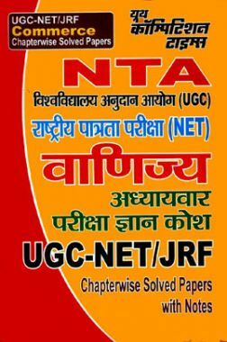 UGC-NET / JRF वाणिज्य Chapterwise Solved Papers