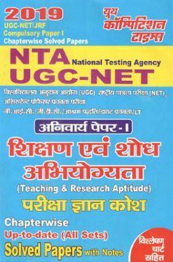 UGC-NET / JRF शिक्षण एवं शोध अभियोग्यता परीक्षा ज्ञान कोश & Solved Papers (2019)