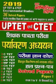 UPTET & CTET शिक्षक पात्रता परीक्षा पर्यावरण अध्ययन परीक्षा ज्ञान कोश & Solved Papers (2019)