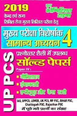 UPPSC (Mains) सामान्य अध्ययन (नीतिशास्त्र) Solved Papers - 4 (2019)