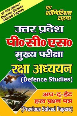 UP PSC (Mains) रक्षा अध्ययन (Defence Studies) Previous Solved Papers
