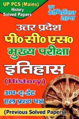 UP PSC (Mains) इतिहास (History) Previous Solved Papers
