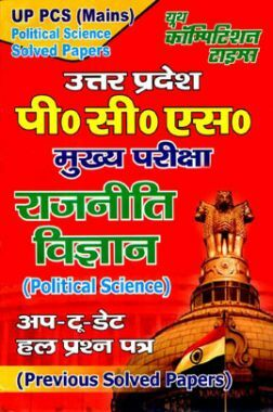 UP PSC (Mains) राजनीति विज्ञान (Political Science) Previous Solved Papers