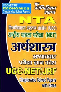UGC-NET / JRF अर्थशास्त्र Chapterwise Solved Papers
