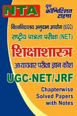 UGC-NET / JRF शिक्षाशास्त्र Chapterwise Solved Papers