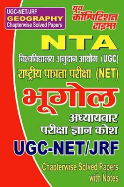 UGC-NET / JRF भूगोल Chapterwise Solved Papers