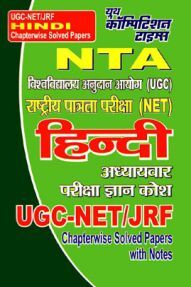 UGC-NET / JRF हिंदी Chapterwise Solved Papers