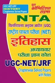 UGC-NET / JRF इतिहास Chapterwise Solved Papers