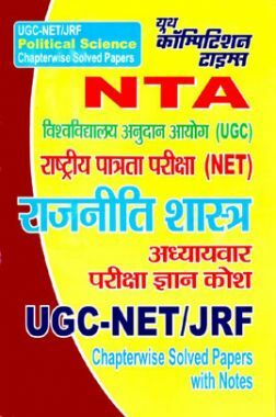 UGC-NET / JRF राजनीती शास्त्र Chapterwise Solved Papers