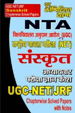 UGC-NET / JRF संस्कृत Chapterwise Solved Papers