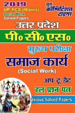 UP PSC (Mains) समाज कार्य Social Work Previous Solved Papers (2019)