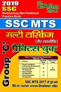 SSC MTS मल्टी टास्किंग Non-Technical Group 'C' Practice Book (2019)
