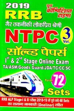 RRB NTPC सॉल्वड पेपर्स Volume - 3 (2019)