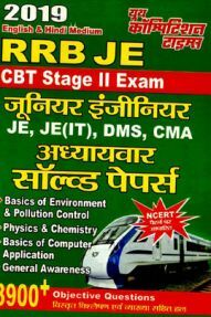 RRB JE जूनियर इंजीनियर CBT Stage II Exam Chapterwise Solved Papers (2019)