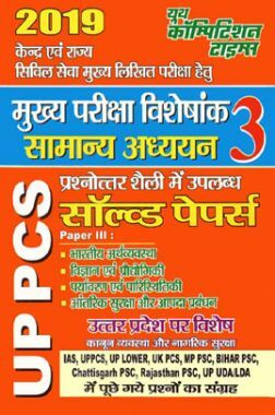 UP PCS (Mains) सामान्य अध्ययन General Studies Solved Papers - 3 (2019)