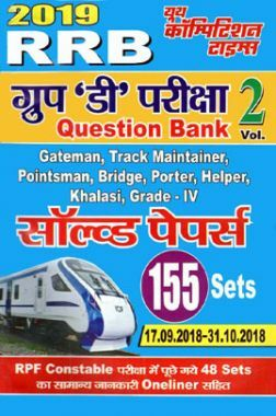 RRB ग्रुप 'डी' परीक्षा Question Bank Solved Papers Volume - II (2019)