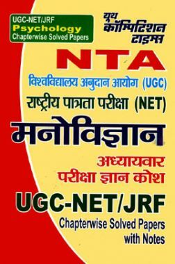 UGC-NET/ JRF मनोविज्ञान (Psychology) Chapterwise Solved Papers