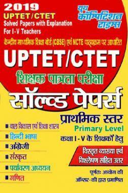 UPTET/ CTET शिक्षक पात्रता परीक्षा Solved Papers Primary Level (2019)