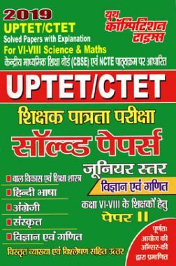UPTET/ CTET शिक्षक पात्रता परीक्षा Solved Papers Junior Level Paper - II (2019)