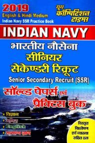 Indian Navy SSR (सीनियर सेकेंडरी रिक्रूट) Solved Papers & Practice Book (2019)