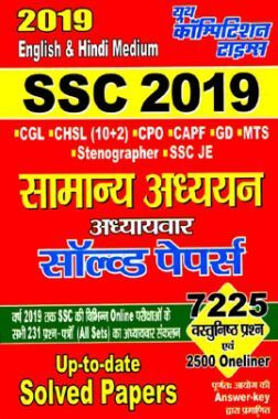 SSC  सामान्य अध्ययन Chapterwise Solved Papers (2019)