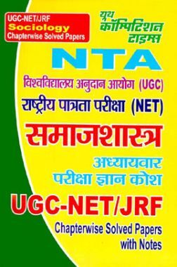 UGC-NET /JRF समाजशास्त्र (Sociology) Chapterwise Solved Papers