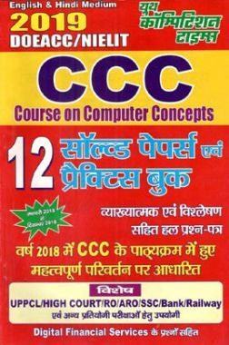 DOEACC / NIELIT CCC (Course On Computer Concepts) Solved Papers & Practice Book (2019) (Hindi /English)