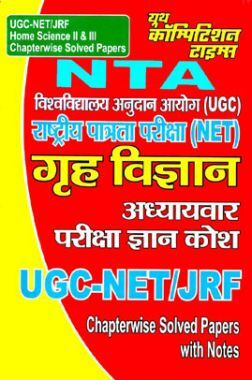 UGC-NET /JRF Home Science (गृह विज्ञान) Paper II & III Chapterwise Solved Paper