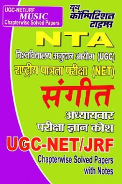 UGC-NET /JRF Music (संगीत) Paper II & III Chapterwise Solved Papers With Notes