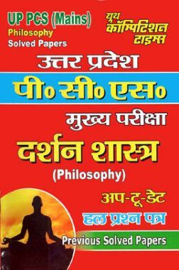 UP PCS (Mains) Philosophy (दर्शन शास्त्र) Solved Papers