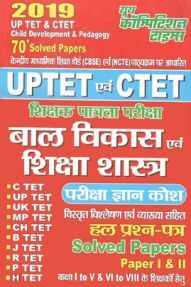 UP TET & CTET बाल विकास एवं शिक्षा शास्त्र Solved Papers I & II (2019)