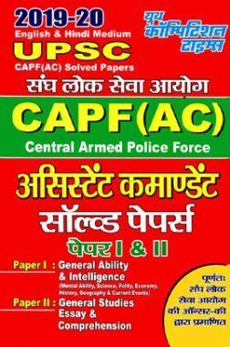 UPSC CAPF (AC) असिस्टेंट कमाण्डेन्ट सॉल्वड पेपर्स I & II (2019-20)