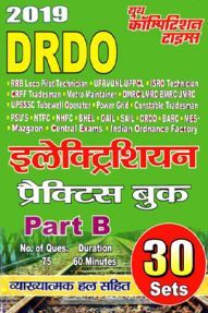 DRDO Electrician Practice Book Part - B (Hindi) (2019)
