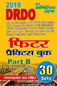 DRDO Fitter Practice Book Part - B (Hindi) (2019)