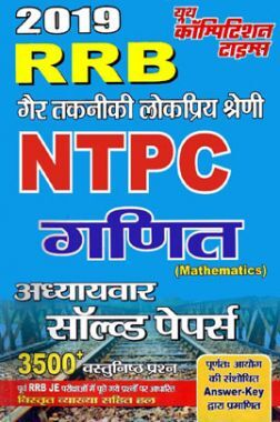 RRB NTPC गणित Chapterwise Solved Papers (2019)