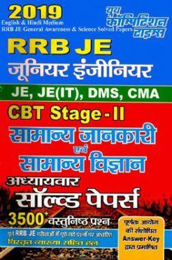 RRB JE CBT Stage - II सामान्य जानकारी एवं सामान्य विज्ञान Chapterwise Solved Papers (2019)