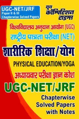 UGC-NET / JRF शारीरिक शिक्षा / योग Chapterwise Solved Papers With Notes Paper II & III (Hindi)