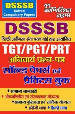 DSSSB TGT/ PGT/ PRT Compulsory Papers Solved Papers & Practice Books (In Hindi)